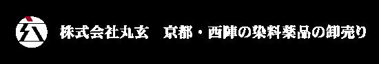 株式会社丸玄|京都・西陣の染色・染料の卸売り